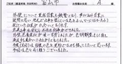 富山県富山市 A様より、お客様の声・事例掲載許可をいただきました
