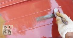 富山県南砺市 住宅 瓦棒葺きトタン屋根の塗り替え 下地処理