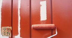 富山県南砺市 住宅塗り替え トタン外壁・雨戸のサビ止め塗装