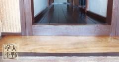 木材鏡面仕上げ塗装「たんぽずり」 ~ 住宅編