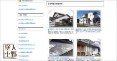 住宅外壁塗り替えなどの塗装事例ページをご紹介