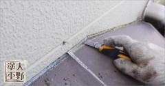 南砺市 住宅 外壁サイディング塗り替え 古いコーキング除去
