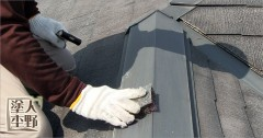 コロニアル屋根 塗り替え トタン部分の下地処理