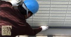 外壁サイディング 塗り替え トタン部分の下地処理