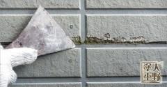 外壁サイディング塗り替え 欠けている部分の下地処理