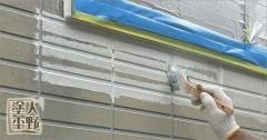 住宅 外壁サイディングの下塗り