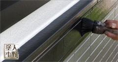 住宅 外壁サイディング 幕板の塗り替え