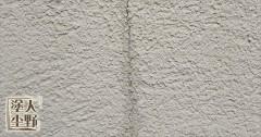 富山県砺波市 住宅外壁の塗り替え 外壁ボード目地の診断結果