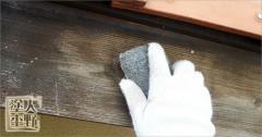 富山県砺波市 住宅外壁の塗り替え 木の下地処理