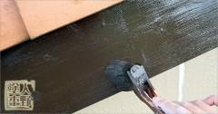 富山県砺波市 住宅塗り替え 破風の上塗り(仕上げ塗装)