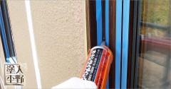 富山県砺波市 住宅塗り替え 木製サッシの防水処理
