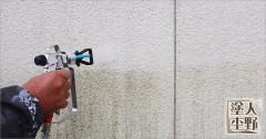 富山市舟橋村 住宅 外壁塗り替え 部分洗浄